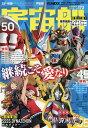 宇宙船 vol.173(2021.夏)【1000円以上送料無料】