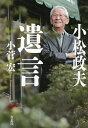 小松政夫遺言/小菅宏【1000円以上送料無料】