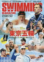大野智からのサプライズメッセージに水泳2冠の大橋悠依選手が大喜び!