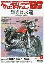 ミスターバイクBGバイヤーズガイド 2021年8月号【雑誌】【1000円以上送料無料】