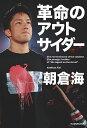 革命のアウトサイダー/朝倉海【1000円以上送料無料】