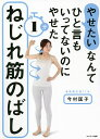 【中古】 驚異のMCTオイルダイエット 「糖質制限+中鎖脂肪酸」で確実にやせる! / 畠山 昌樹 / 幻冬舎 [単行本(ソフトカバー)]【ネコポス発送】