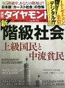 週刊ダイヤモンド 2021年9月11日号【雑誌】【1000円以上送料無料】