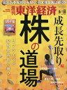 週刊東洋経済 2021年9月18日号【雑誌】【1000円以上送料無料】