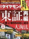 週刊ダイヤモンド 2021年9月18日号【雑誌】【1000円以上送料無料】