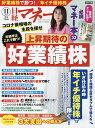 日経マネー 2021年11月号【雑誌】【1000円以上送料無料】