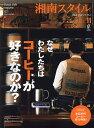 タウンみやざき2018年12月号No.380[鉱脈社]