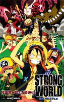 【中古】STRONG WORLD ONE PIECE FILM (JUMP jBOOKS) [新書] 浜崎 達也; 尾田 栄一郎