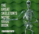 BOOK-Gで買える「【中古】THE GREAT SKELETON'S MUSIC GUIDE BOOK [CD] TRICERATOPS」の画像です。価格は1円になります。