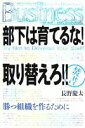 BOOK-Gで買える「【中古】部下は育てるな! 取り替えろ! ! Try Not to Develop Your Staff (光文社ペーパーバックス 長野 慶太」の画像です。価格は2円になります。