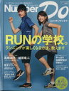 BOOK-Gで買える「【中古】Sports Graphic Number Do RUNの学校。 (Number PLUS」の画像です。価格は1円になります。