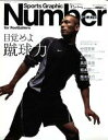 BOOK-Gで買える「【中古】目覚めよ蹴球力 for Footballers?Sports Graphic Number plus 2003 September」の画像です。価格は93円になります。