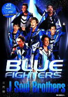 【中古】三代目 J Soul Brothers BLUE FIGHTERS EXILE研究会