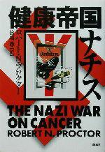 【中古】 健康帝国ナチス /ロバート・N.プロクター(著者),宮崎尊(訳者) 【中古】afb