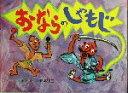 【中古】 おならのしゃもじ 日本のユーモア民話えほん/小沢正