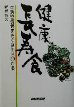 【中古】 健康長寿食 生活習慣病を防ぐ食生活30か条 /新居裕久(著者) 【中古】afb