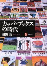 雑学・出版・ジャーナリズム, ジャーナリズム  () afb