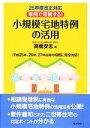 ブックオフオンライン楽天市場店で買える「【中古】 事例で理解する!小規模宅地特例の活用 25年度改正対応 /高橋安志【著】 【中古】afb」の画像です。価格は108円になります。