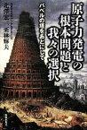 【中古】 原子力発電の根本問題と我々の選択 バベルの塔をあとにして /日本クリスチャン・アカデミー【編】,北澤宏一,栗林輝夫【著】 【中古】afb