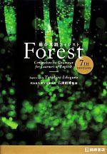 【中古】総合英語Forest/石黒昭博【監修】【中古】afb