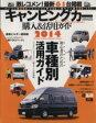 【中古】 キャンピングカー購入&活用ガイド(2014) CARTOP MOOK/趣味・就職ガイド・資格(その他) 【中古】afb