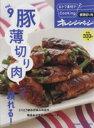 ブックオフオンライン楽天市場店で買える「【中古】 おトク素材でCooking♪(Vol.9 豚薄切り肉って頼れる! ORANGE PAGE BOOKS/オレンジページ(その他 【中古】afb」の画像です。価格は149円になります。