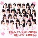 ブックオフオンライン楽天市場店で買える「【中古】 桜BaByラブ(必勝界隈Ver.) /ALLOVER 【中古】afb」の画像です。価格は108円になります。