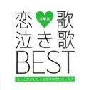 【中古】 恋歌 泣き歌 BEST-きっと恋がしたくなる洋楽恋泣ミックス- /(オムニバス) 【中古】afb