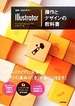 【中古】 世界一わかりやすいIllustrator操作とデザインの教科書 /ピクセルハウス【著】 【中古】afb