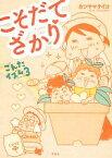 【中古】 ごんたイズム コミックエッセイ(3) こそだてざかり /カツヤマケイコ【著】 【中古】afb