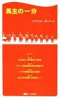 【中古】 馬主の一分 競馬ベスト新書/マイケルタバート【著】 【中古】afb