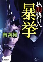 【中古】 私刑執行人 暴挙 文芸社文庫/南英男(著者) 【中古】afb