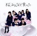 【中古】 桜、みんなで食べた(B)(DVD付) /HKT48 【中古】afb