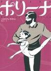【中古】 ポリーナ Sho Pro Books/バスティアン・ヴィヴェス(著者),原正人(訳者) 【中古】afb