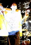 【中古】 ライブ・ヒストリー2009−2013 /神聖かまってちゃん 【中古】afb