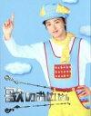 【中古】 歌のおにいさん Blu−ray BOX(Blu−ray Disc) /大野智,千紗(GIRL NEXT DOOR),片瀬那奈,辻陽(音楽) 【中古】afb