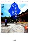 【中古】 ここが京都のパワースポット 京都を愉しむ/南尋公,林和清【著】 【中古】afb
