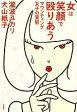【中古】 女は笑顔で殴りあう マウンティング女子の実態 /瀧波ユカリ,犬山紙子【著】 【中古】afb