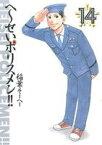 【中古】 へ〜せいポリスメン!!(14) ヤングジャンプC/稲葉そーへー(著者) 【中古】afb