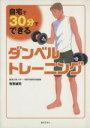 【中古】 自宅で、30分でできるダンベルトレーニング /有賀誠司(著者) 【中古】afb