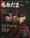 【中古】 毛糸だま(No.161 2014年春号) Let's knit series/実用書(その他) 【中古】afb