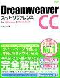 【中古】 Dreamweaver CCスーパーリファレンス for Windows & Macintosh /外間かおり【著】 【中古】afb
