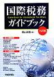 【中古】 国際税務ガイドブック /高山政信【著】 【中古】afb