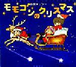 【中古】 モモゴンのクリスマス /玖保キリコ(著者) 【中古】afb