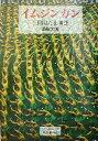 ブックオフオンライン楽天市場店で買える「【中古】 イムジンガン 垣間見た北朝鮮 くさのねのほん2/桑原史成(著者 【中古】afb」の画像です。価格は348円になります。