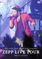 韓国(K-POP)・アジア, 韓国(K-POP)・アジア  2013-2014 JANG KEUN SUK ZIKZIN LIVE TOURin ZEPP Special Edition afb