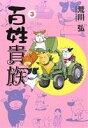 【中古】 百姓貴族(3) ウィングスC/荒川弘(著者) 【中古】afb