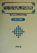 【中古】新版現代簿記会計/現代会計教育研究会(編者)【中古】afb