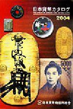 【中古】 日本貨幣カタログ(2004年版) /日本貨幣商協同組合(編者) 【中古】afb