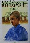 【中古】 路傍の石 新潮文庫/山本有三(著者) 【中古】afb